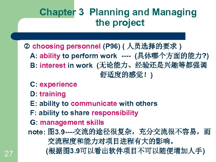 Chapter 3 Planning and Managing the project 27 choosing personnel (P 96) ( 人员选择的要求