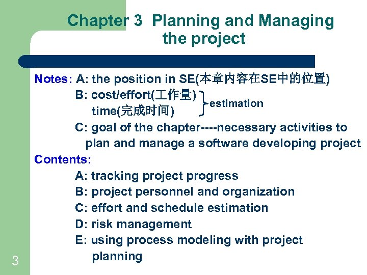 Chapter 3 Planning and Managing the project 3 Notes: A: the position in SE(本章内容在SE中的位置)