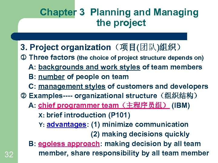 Chapter 3 Planning and Managing the project 3. Project organization(项目(团队)组织) Three factors (the choice