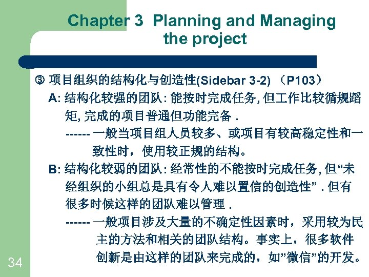 Chapter 3 Planning and Managing the project 项目组织的结构化与创造性(Sidebar 3 -2) (P 103) A: 结构化较强的团队: