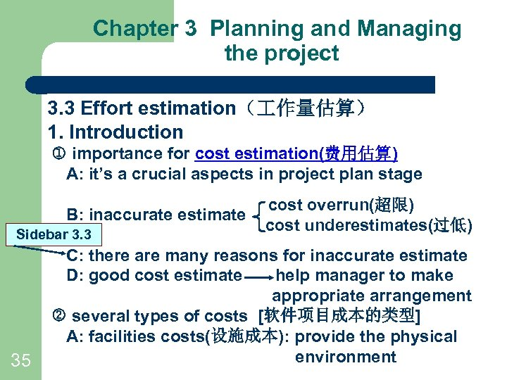 Chapter 3 Planning and Managing the project 3. 3 Effort estimation( 作量估算) 1. Introduction