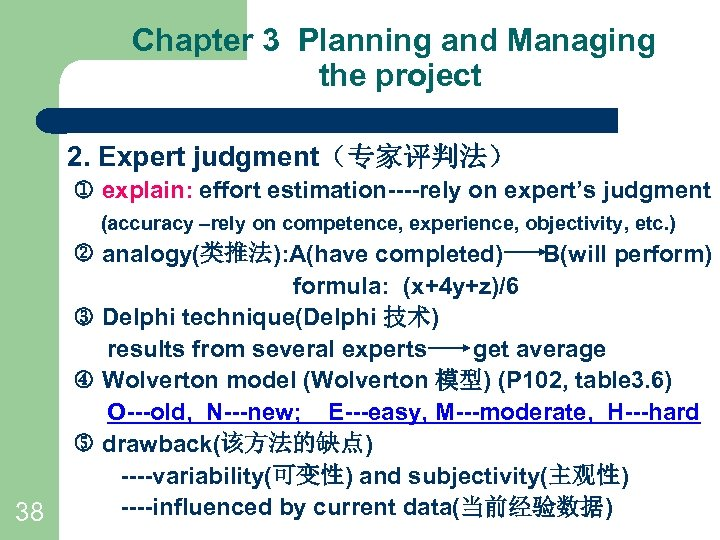 Chapter 3 Planning and Managing the project 2. Expert judgment(专家评判法) explain: effort estimation----rely on