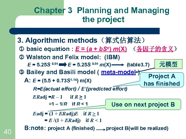 Chapter 3 Planning and Managing the project 3. Algorithmic methods(算式估算法) basic equation : E