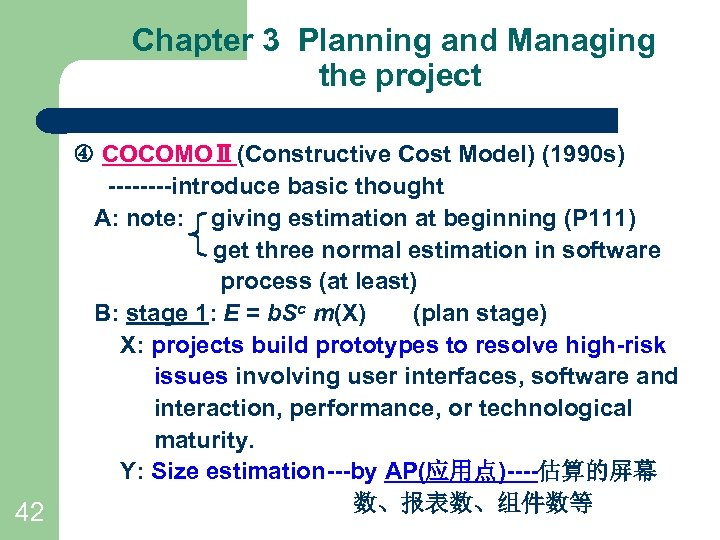 Chapter 3 Planning and Managing the project 42 COCOMOⅡ(Constructive Cost Model) (1990 s) ----introduce