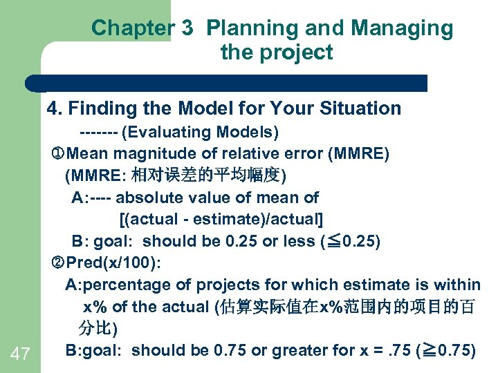 Chapter 3 Planning and Managing the project 4. Finding the Model for Your Situation