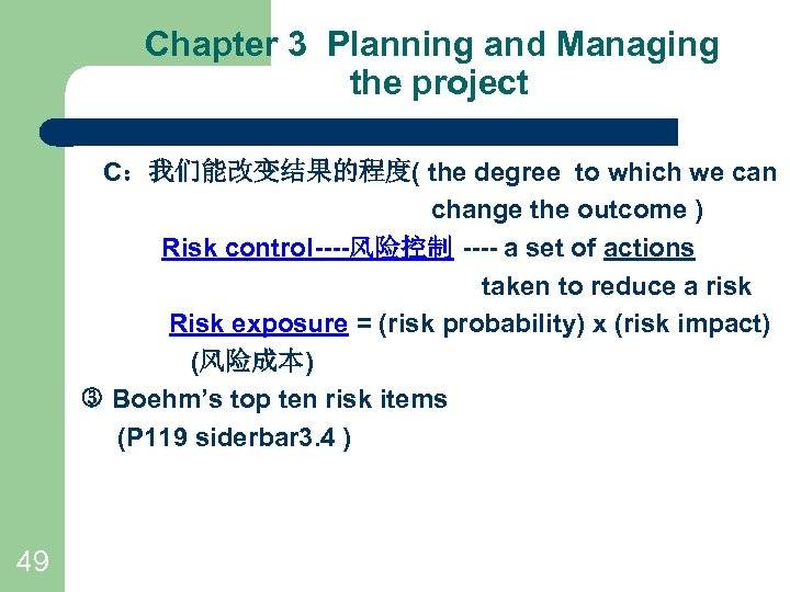 Chapter 3 Planning and Managing the project C:我们能改变结果的程度( the degree to which we can