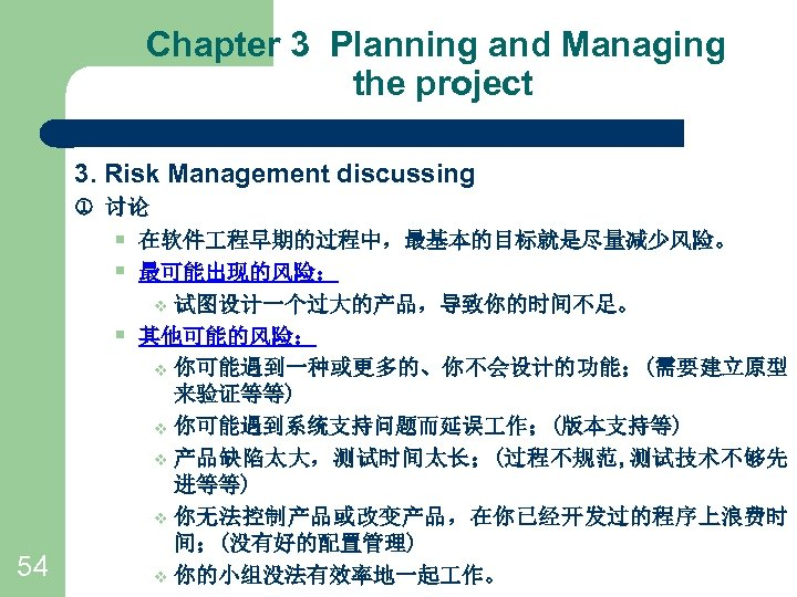 Chapter 3 Planning and Managing the project 3. Risk Management discussing 讨论 § 在软件