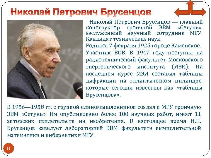 Николай Петрович Брусенцов — главный конструктор троичной ЭВМ «Сетунь» , заслуженный научный сотрудник
