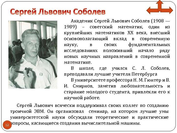 Академик Сергей Львович Соболев (1908 — 1989) – советский математик, один из крупнейших математиков