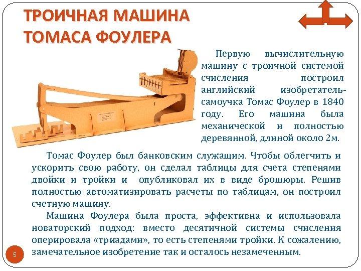 ТРОИЧНАЯ МАШИНА ТОМАСА ФОУЛЕРА 5 Первую вычислительную машину с троичной системой счисления построил английский