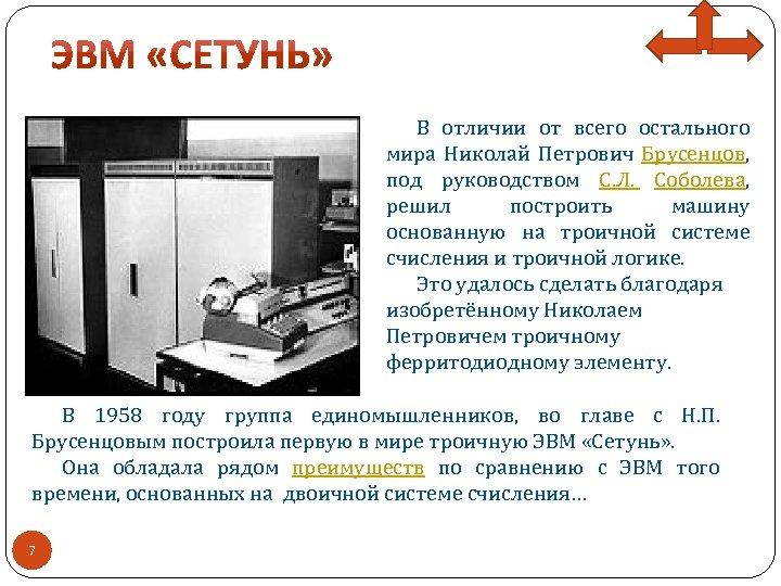 В отличии от всего остального мира Николай Петрович Брусенцов, под руководством С. Л. Соболева,