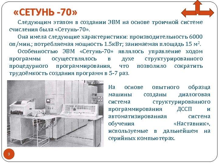 «СЕТУНЬ -70» Следующим этапом в создании ЭВМ на основе троичной системе счисления была