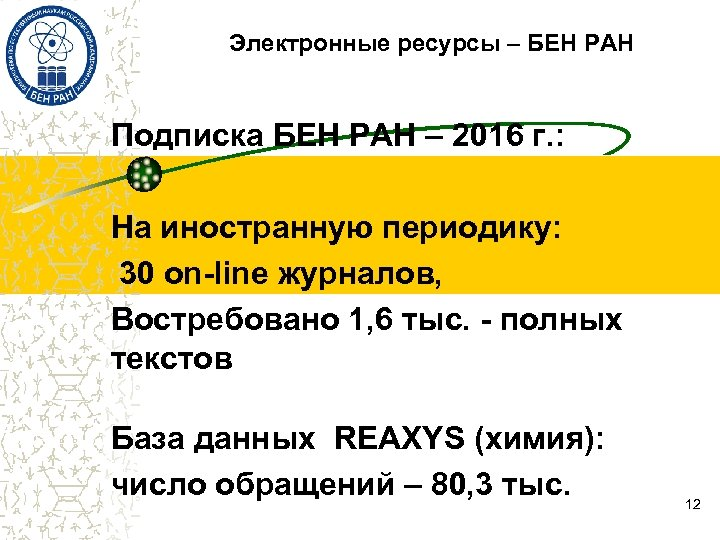 Электронные ресурсы – БЕН РАН Подписка БЕН РАН – 2016 г. : На иностранную