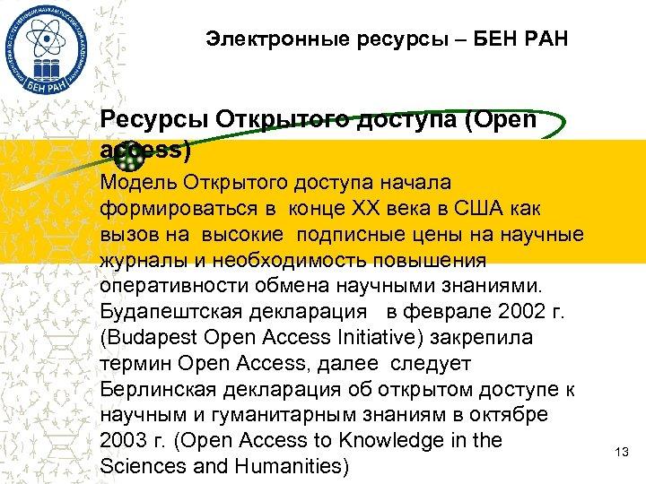 Электронные ресурсы – БЕН РАН Ресурсы Открытого доступа (Open access) Модель Открытого доступа начала