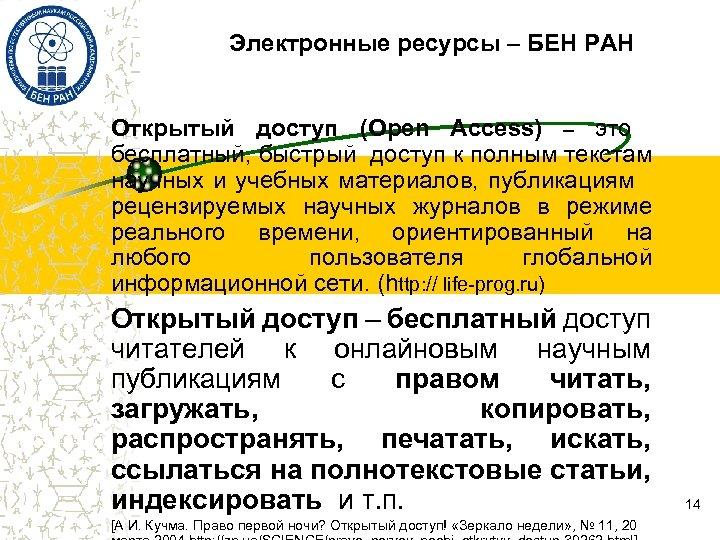 Электронные ресурсы – БЕН РАН Открытый доступ (Open Access) – это бесплатный, быстрый доступ