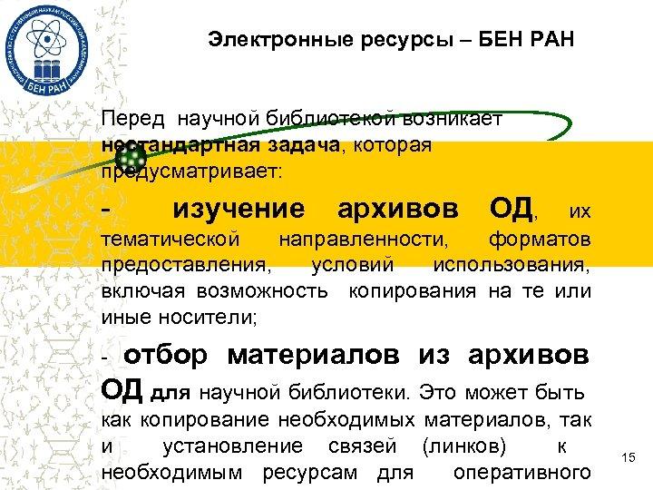 Электронные ресурсы – БЕН РАН Перед научной библиотекой возникает нестандартная задача, которая предусматривает: -