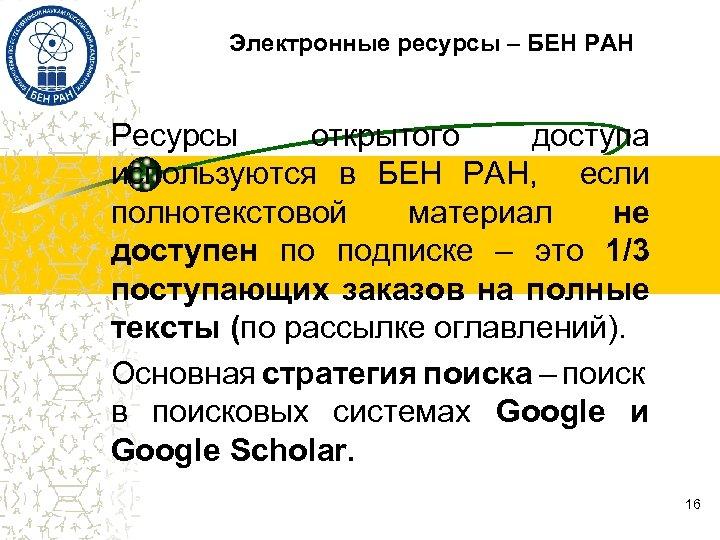 Электронные ресурсы – БЕН РАН Ресурсы открытого доступа используются в БЕН РАН, если полнотекстовой