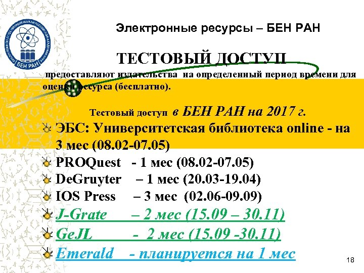 Электронные ресурсы – БЕН РАН ТЕСТОВЫЙ ДОСТУП предоставляют издательства на определенный период времени для