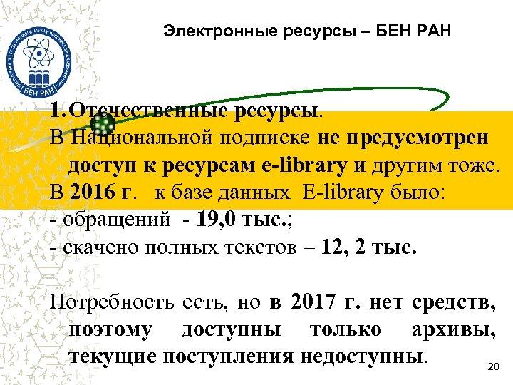 Электронные ресурсы – БЕН РАН 1. Отечественные ресурсы. В Национальной подписке не предусмотрен