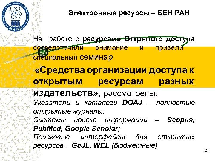 Электронные ресурсы – БЕН РАН На работе с ресурсами Открытого доступа сосредоточили внимание и