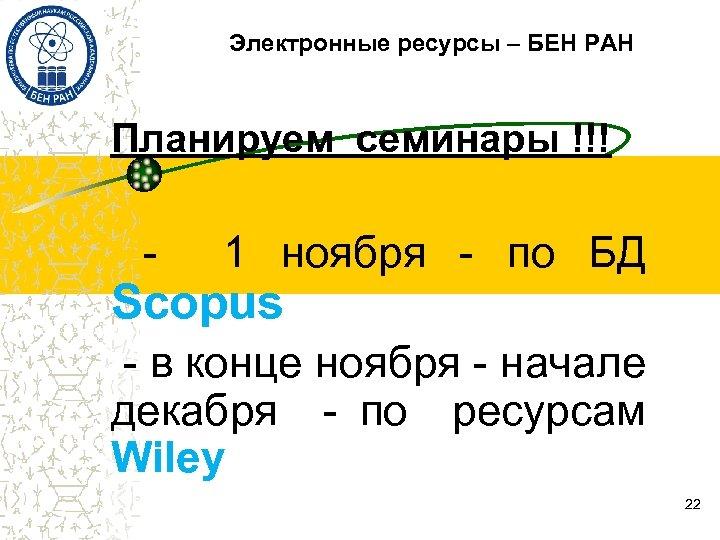 Электронные ресурсы – БЕН РАН Планируем семинары !!! - 1 ноября - по БД