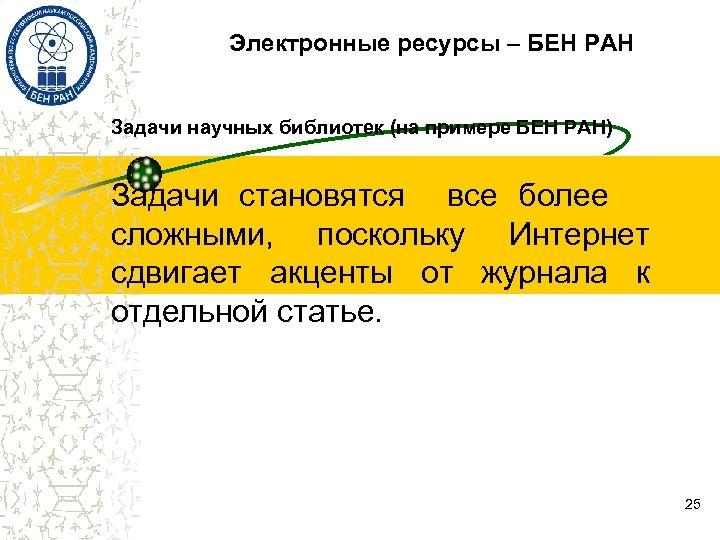 Электронные ресурсы – БЕН РАН Задачи научных библиотек (на примере БЕН РАН) Задачи становятся