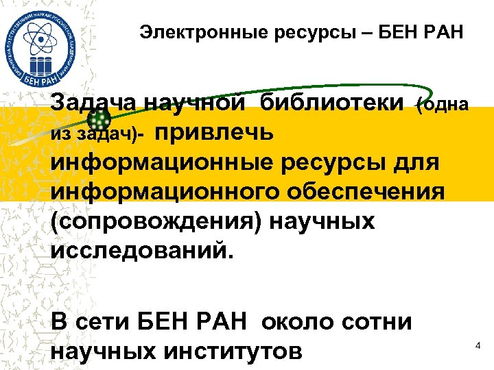 Электронные ресурсы – БЕН РАН Задача научной библиотеки (одна из задач)- привлечь информационные ресурсы