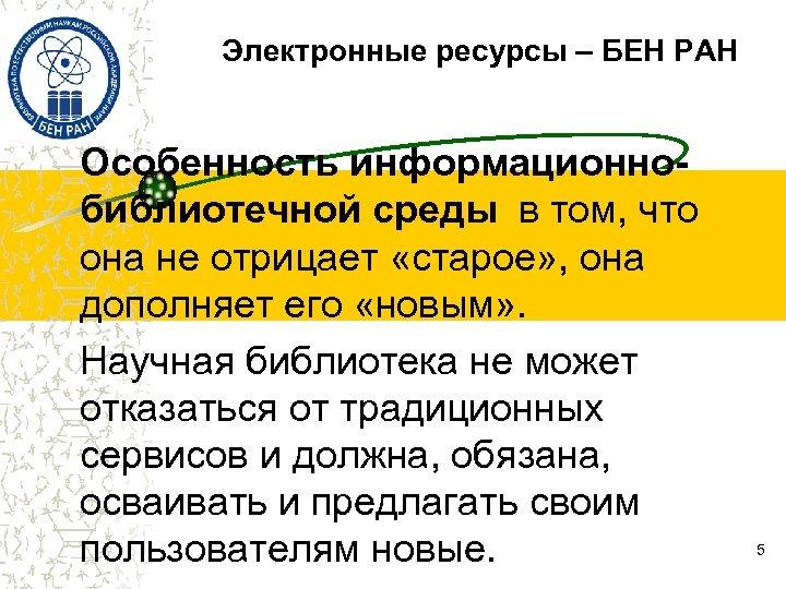 Электронные ресурсы – БЕН РАН Особенность информационнобиблиотечной среды в том, что она не отрицает