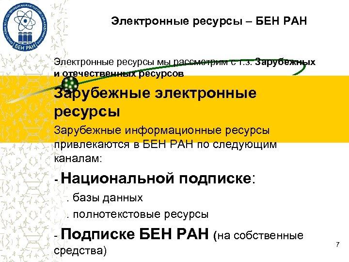 Электронные ресурсы – БЕН РАН Электронные ресурсы мы рассмотрим с т. з. Зарубежных и