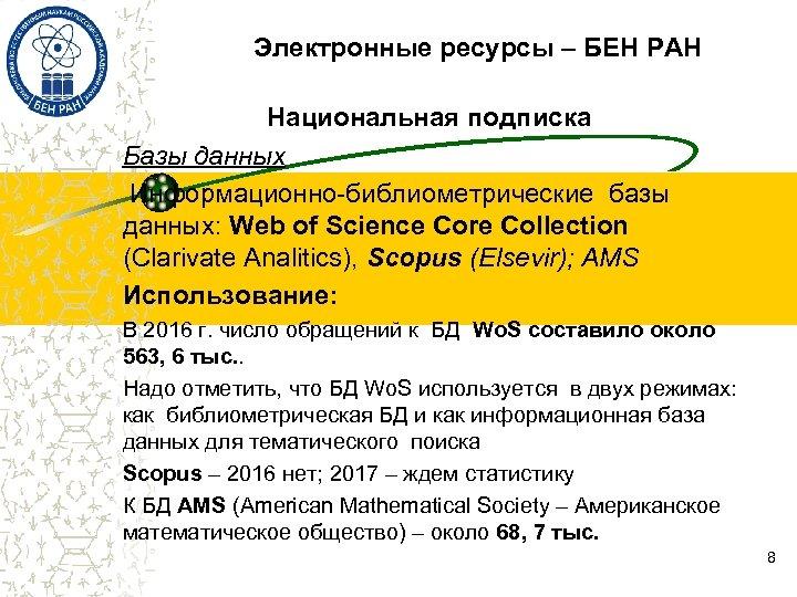 Электронные ресурсы – БЕН РАН Национальная подписка Базы данных Информационно-библиометрические базы данных: Web of