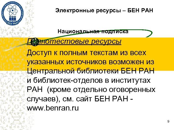 Электронные ресурсы – БЕН РАН Национальная подписка Полнотестовые ресурсы Доступ к полным текстам из