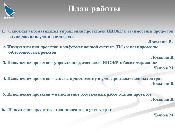План работы 1. Сквозная автоматизация управления проектами НИОКР и взаимосвязь процессов планирования, учета и