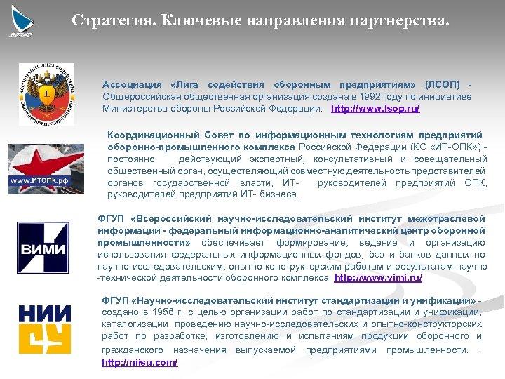 Стратегия. Ключевые направления партнерства. Ассоциация «Лига содействия оборонным предприятиям» (ЛСОП) - Общероссийская общественная организация