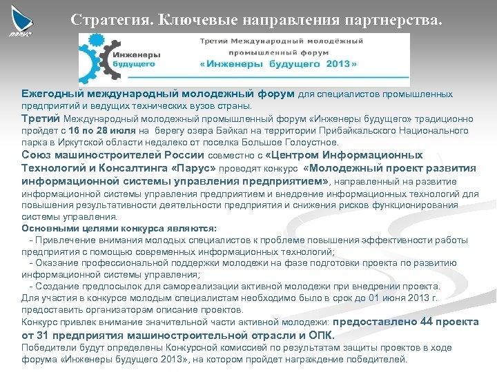 Стратегия. Ключевые направления партнерства. Ежегодный международный молодежный форум для специалистов промышленных предприятий и ведущих