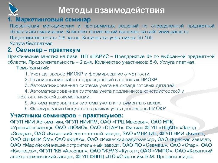 Методы взаимодействия 1. Маркетинговый семинар Презентация методических и программных решений по определенной предметной области