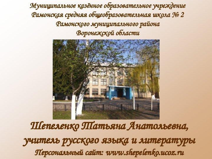 Муниципальное казённое образовательное учреждение Рамонская средняя общеобразовательная школа № 2 Рамонского муниципального района Воронежской