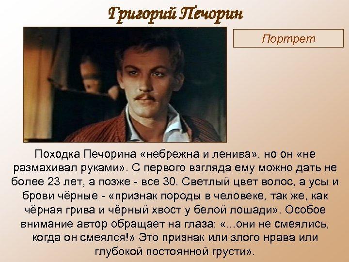 Григорий Печорин Портрет Походка Печорина «небрежна и ленива» , но он «не размахивал руками»