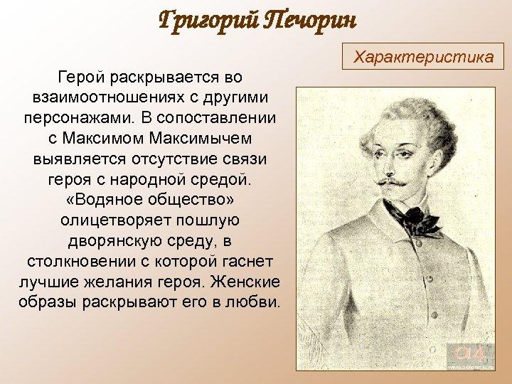 Григорий Печорин Характеристика Герой раскрывается во взаимоотношениях с другими персонажами. В сопоставлении с Максимом