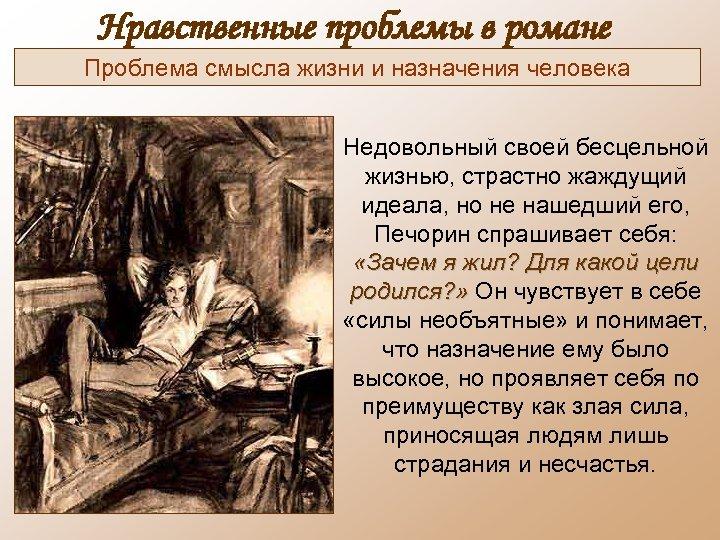 Нравственные проблемы в романе Проблема смысла жизни и назначения человека Недовольный своей бесцельной жизнью,