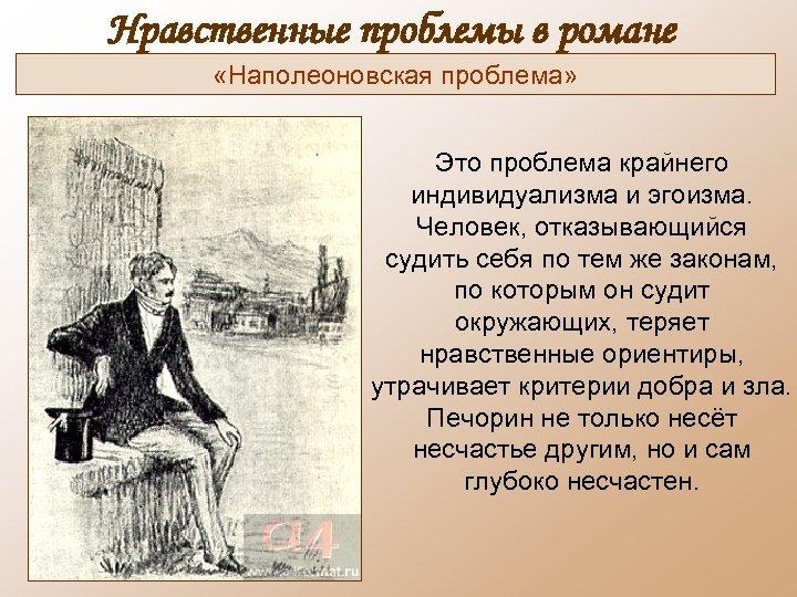 Нравственные проблемы в романе «Наполеоновская проблема» Это проблема крайнего индивидуализма и эгоизма. Человек, отказывающийся