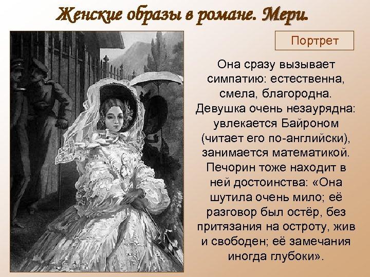 Женские образы в романе. Мери Портрет Она сразу вызывает симпатию: естественна, смела, благородна. Девушка