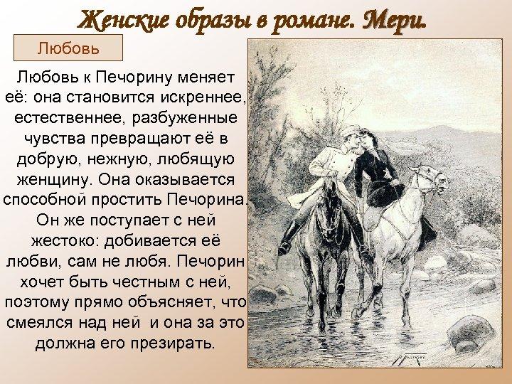 Женские образы в романе. Мери Любовь к Печорину меняет её: она становится искреннее, естественнее,