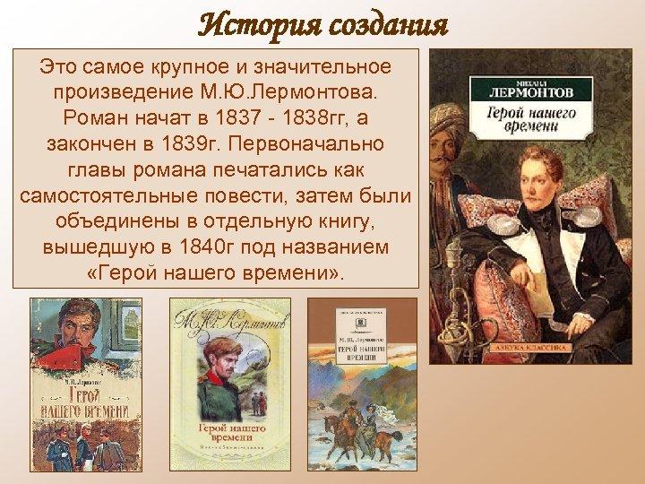 История создания Это самое крупное и значительное произведение М. Ю. Лермонтова. Роман начат в