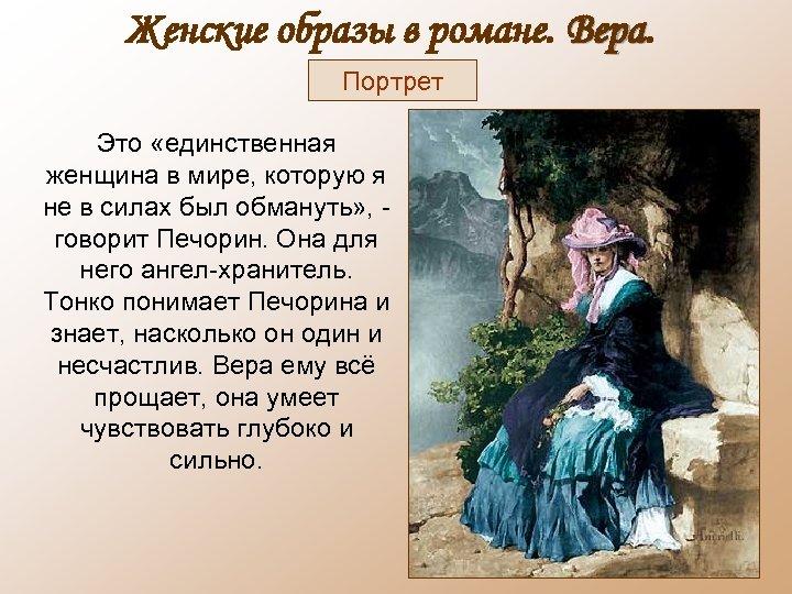 Женские образы в романе. Вера Портрет Это «единственная женщина в мире, которую я не