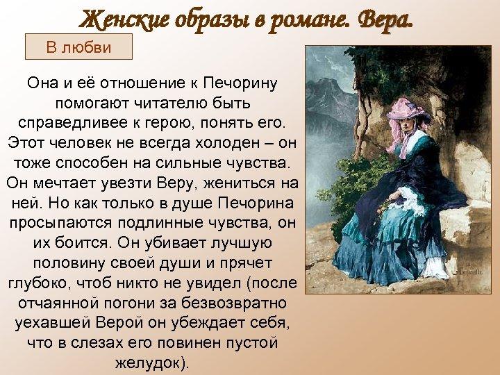 Женские образы в романе. Вера В любви Она и её отношение к Печорину помогают