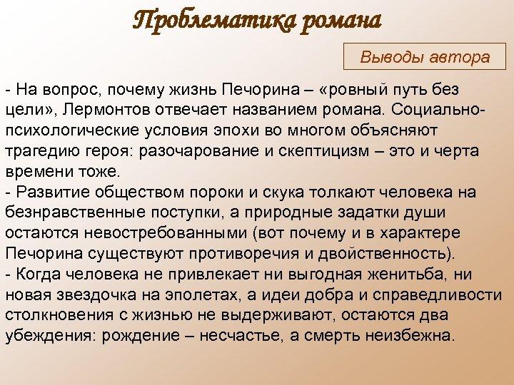 Проблематика романа Выводы автора - На вопрос, почему жизнь Печорина – «ровный путь без