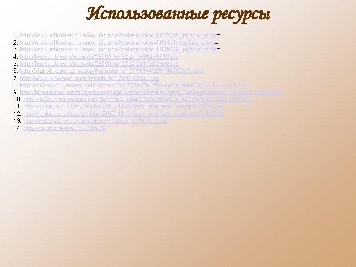 Использованные ресурсы 1. http: //www. a 4 format. ru/index_pic. php? data=photos/41 f 27692. jpg&percenta=
