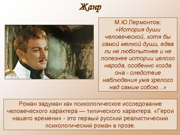 Жанр М. Ю. Лермонтов: «История души человеческой, хотя бы самой мелкой души, едва ли