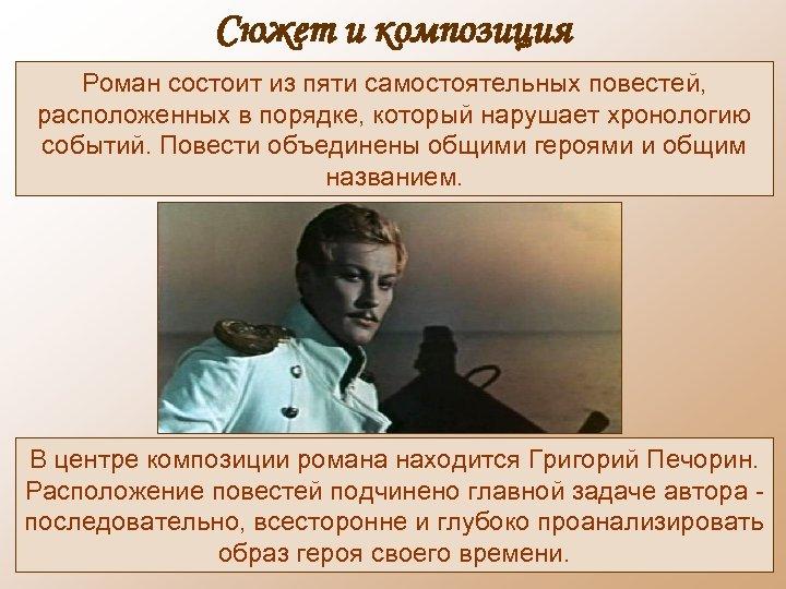 Сюжет и композиция Роман состоит из пяти самостоятельных повестей, расположенных в порядке, который нарушает