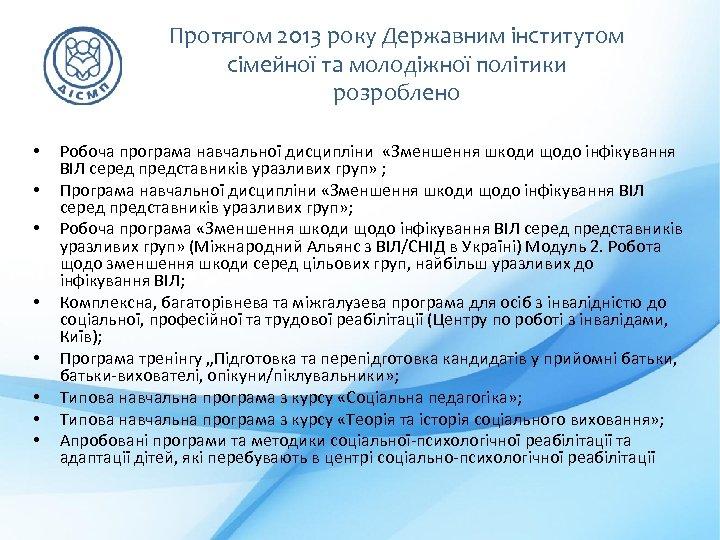 Протягом 2013 року Державним інститутом сімейної та молодіжної політики розроблено • • Робоча програма